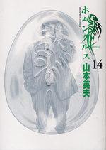 Homunculus 14 Manga