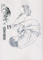 Homunculus 15 Manga