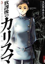 Afterschool Charisma 5 Manga