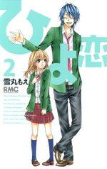 Hiyokoi 2 Manga
