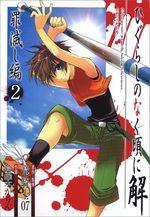 Higurashi no Naku Koro ni Kai Tsumihoroboshi-hen 2 Manga
