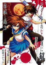 Higurashi no Naku Koro ni Kai Tsumihoroboshi-hen 3 Manga