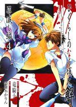 Higurashi no Naku Koro ni Kai Tsumihoroboshi-hen 4 Manga