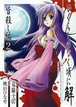 Higurashi no Naku Koro ni Kai Minagoroshi-hen 2 Manga