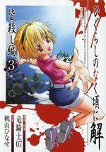 Higurashi no Naku Koro ni Kai Minagoroshi-hen 3 Manga