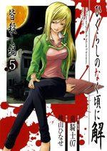 Higurashi no Naku Koro ni Kai Minagoroshi-hen 5 Manga