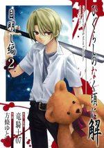 Higurashi no Naku Koro ni Kai Meakashi-hen 2 Manga