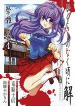 Higurashi no Naku Koro ni Kai Matsuribayashi-hen 4 Manga