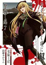 Higurashi no Naku Koro ni Kai Matsuribayashi-hen 7 Manga