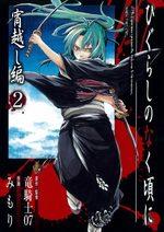 Higurashi no Naku Koro ni Yoigoshi-hen 2 Manga