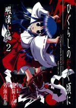 Higurashi no Naku Koro ni Himatsubushi-hen 2 Manga