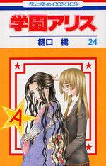 L'académie Alice 24 Manga