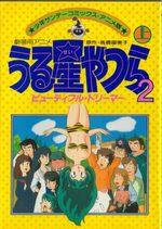 Urusei Yatsura 3 Anime comics