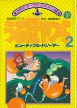 Urusei Yatsura 4 Anime comics