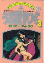 Urusei Yatsura 5 Anime comics