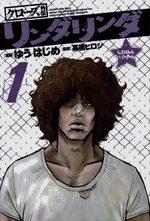 Crows Gaiden - Linda Linda 1 Manga