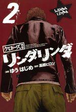 Crows Gaiden - Linda Linda 2 Manga
