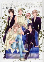Makoto Tateno Illustrations: Prince Sapphire 1 Artbook