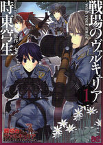 Valkyria Chronicles Wish your Smile 1