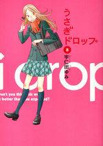 Un drôle de père 8 Manga