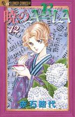 Akatsuki no Aria 12