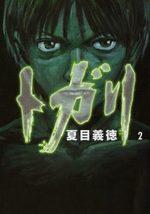 Togari 2 Manga
