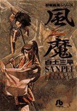 Fuma 1 Manga