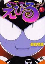 Gacha Gacha Family Ebiru-kun 1 Manga