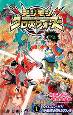 Digimon Xros Wars 1 Manga