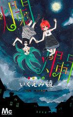Ranran 1 Manga