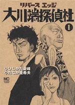 Tôkyô river's edge 1 Manga