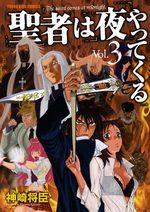 Seija wa yoru yattekuru (série) 3 Manga