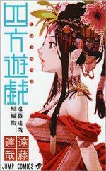 Shihô Yûgi - Tatsuya Endô Tanpenshû 1 Manga