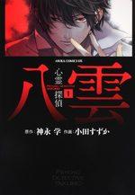 Psychic Detective Yakumo 1 Manga