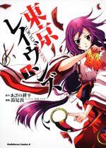 Tokyo Ravens 1 Manga