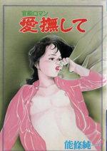 Aibushite 1 Manga