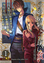 Umineko no Naku Koro ni Chiru Episode 7: Requiem of The Golden Witch 1 Manga