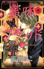Honey Blood 1 Manga