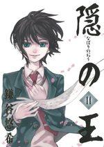 Nabari 14 Manga