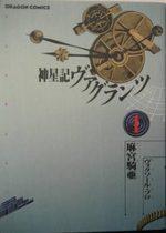 Vagrants 1 Manga
