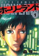 Holyland 1 Manga
