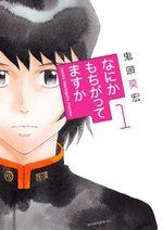 Nanika Mochigatte Masu ka 1 Manga