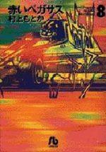 Akai Pegasus 8