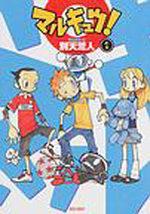 Marukyuu! 2 Manga