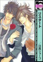 Restart 1 Manga