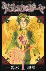 Incarnations 1 Manga