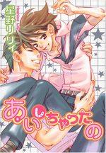 Aishichattano 1 Manga