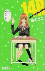 14R 1 Manga