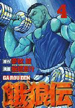 Garouden 4 Manga