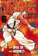 Garouden 6 Manga